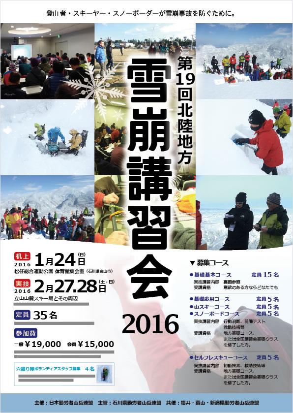 第19回北陸地方雪崩講習会2016お知らせ